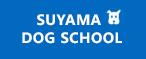 スヤマドッグスクール
